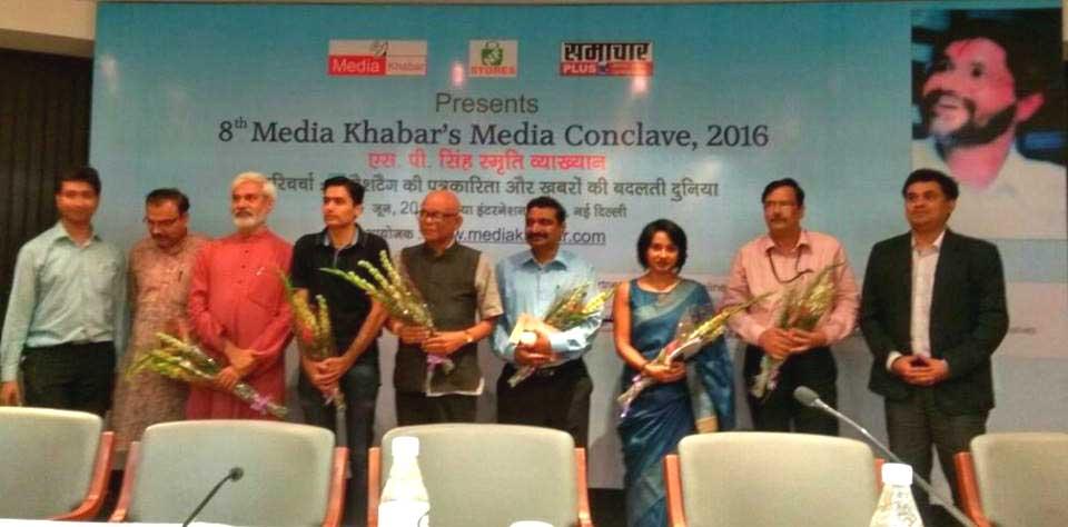 मीडिया खबर मीडिया कॉन्क्लेव और एसपी सिंह स्मृति व्याख्यान 2016