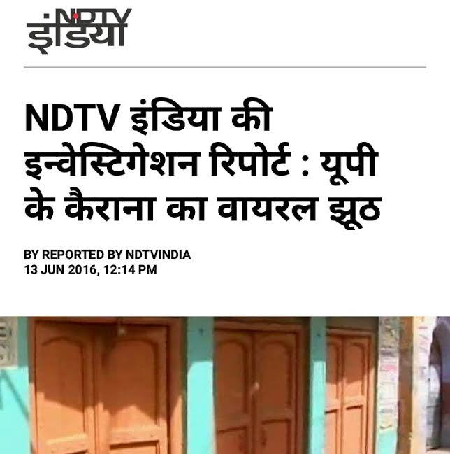 कैराना में हिंदू परिवारों के पलायन को एनडीटीवी ने किया ख़ारिज