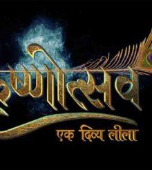 स्टार उत्सव का नया शो 'कृष्णोत्सव'