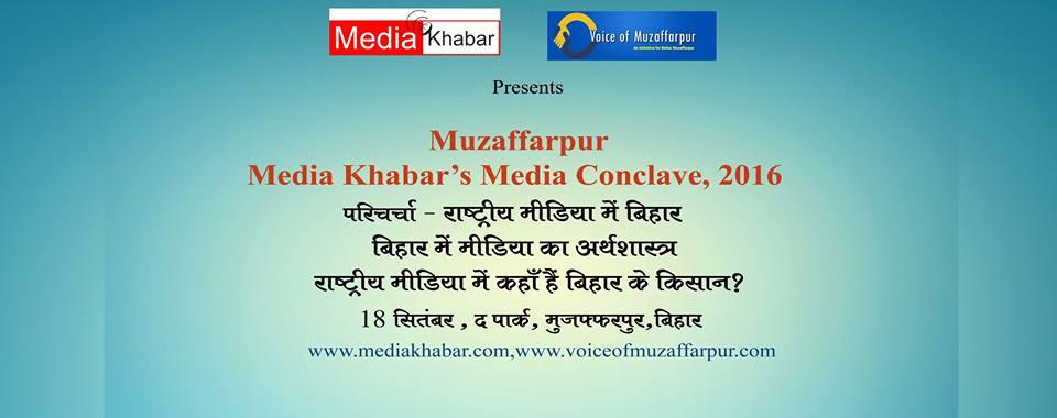 मुजफ्फरपुर, मीडिया खबर मीडिया कॉनक्लेव