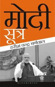 मोदी मंत्र के बाद हरीश बर्णवाल की नई किताब है मोदी सूत्र