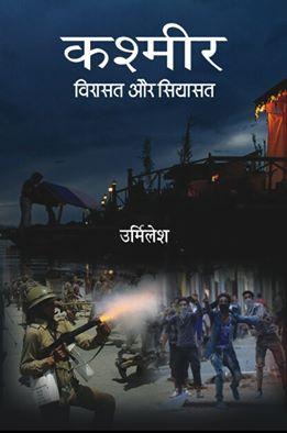 वरिष्ठ पत्रकार उर्मिलेश की किताब का नया संस्करण