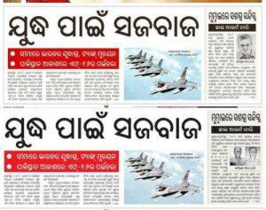 संवाद अखबार में प्रकाशित राजदीप सरदेसाई की तस्वीर