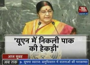 सुषमा स्वराज का संयुक्त राष्ट्र संघ में भाषण