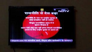 क्या मोदी सरकार के सर्जिकल स्ट्राइक से जागा NDTV का राष्ट्रप्रेम ?
