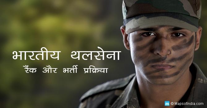 केंद्र सरकार के खिलाफ सैन्य अधिकारियों की रैंकिंग को लेकर मीडिया में छपी गलत रिपोर्ट का पर्दाफाश