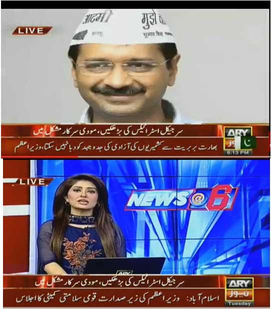 पाकिस्तान न्यूज़ चैनलों पर अरविंद केजरीवाल