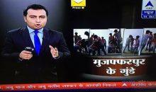 बिहार का कोई मुद्दा आते ही टीवी पत्रकारों की संवेदना लुप्त !