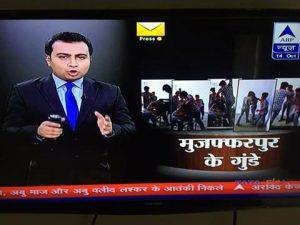 एबीपी न्यूज़ के न्यूज़ एंकर अखिलेश आनंद मुजफ्फरपुर की खबर पेश करते