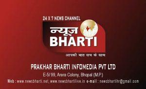 news-bharti