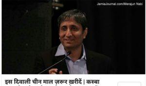 रवीश कुमार का चीन प्रेम