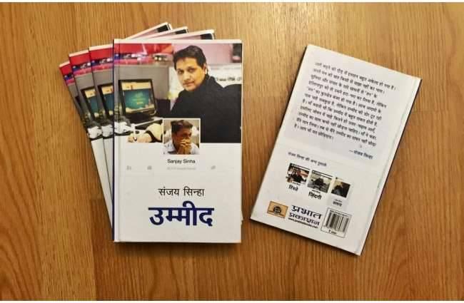 sanjay-sinha-book