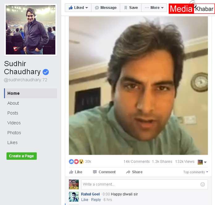 सुधीर चौधरी फेसबुक पर दिवाली धमाका,रिकॉर्डतोड़ लाइक्स और कमेंट्स की बमबारी