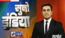 मैं हूँ सुशांत सिन्हा और आप देख रहे हैं इंडिया न्यूज़!
