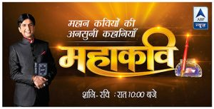 एबीपी न्यूज़ के 'महाकवि' पर वेद उनियाल की समीक्षा
