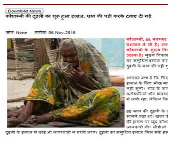 #NDTVBan पर छाती पीटने वालों,70 साल की विधवा बूढ़ी दुईली देवी के लिए भी कुछ करो