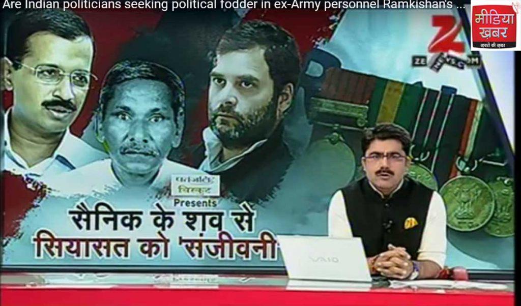 सेना के पराक्रम का सुबूत माँगने वालों का दिल्ली में सियासी ड्रामा