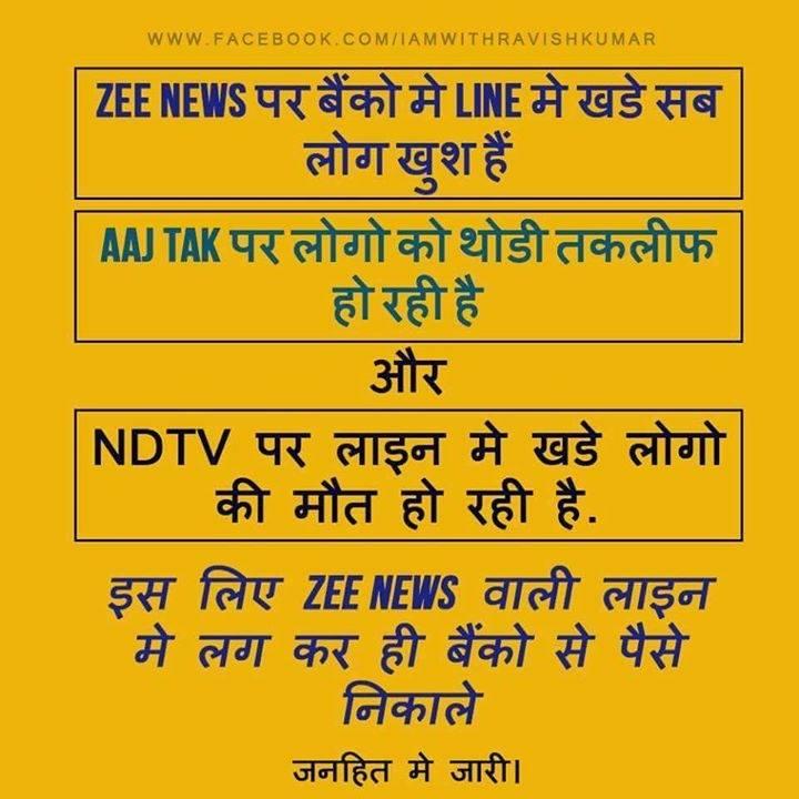 किस चैनल पर करें यकीन?