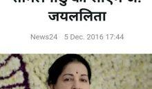 जयललिता को मारने की जल्दी में मीडिया की बेशर्मी देखिये?