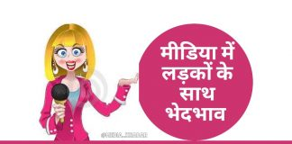Discrimination against boys in media