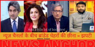 news anchors hindi news channel