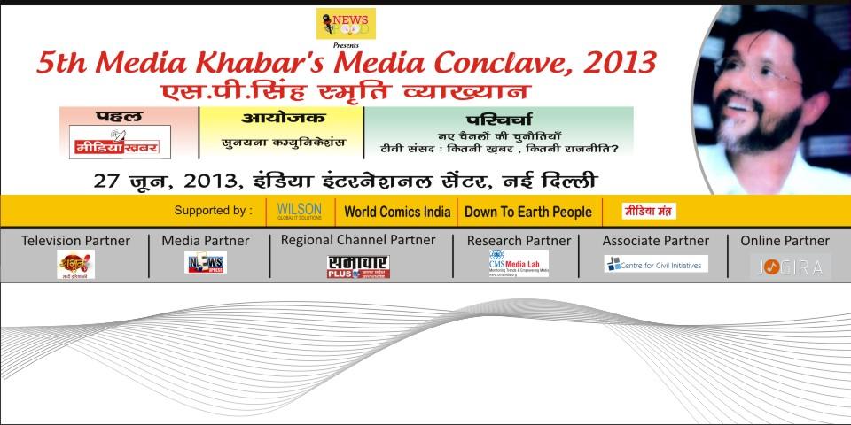 मीडिया खबर का मीडिया कॉन्क्लेव