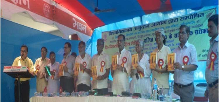 दलित बहुजन साहित्य के सामाजिक सरोकारों पर राष्ट्रीय सेमिनार