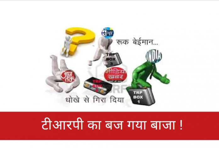 trp news channels