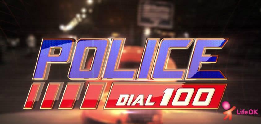 पुलिस डायल 100