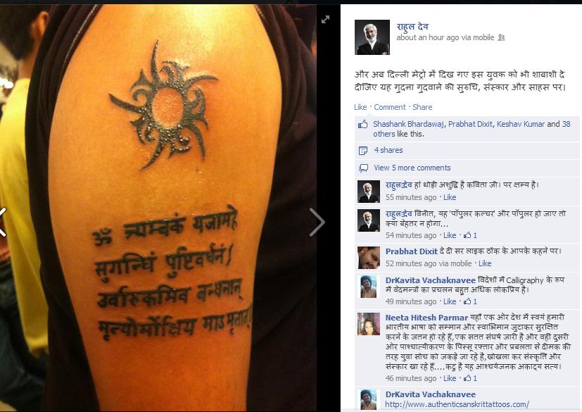 वरिष्ठ पत्रकार राहुल देव के एफबी वॉल पर