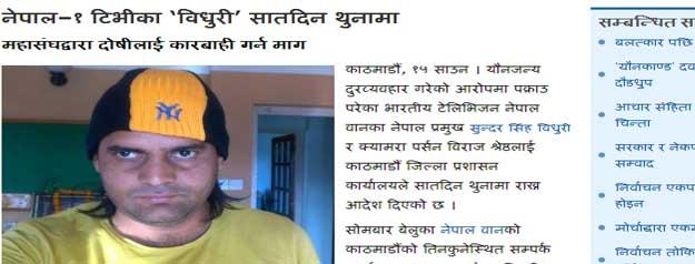 nepal1-tv