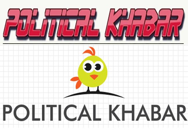 राजनीति की खबर
