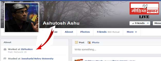 फेसबुक पर आशुतोष - स्क्रीन शॉट