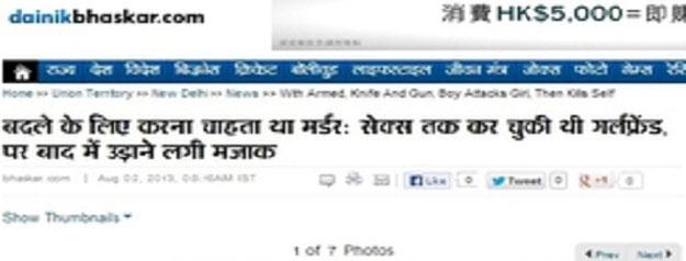 dainik-bhaskar-porn