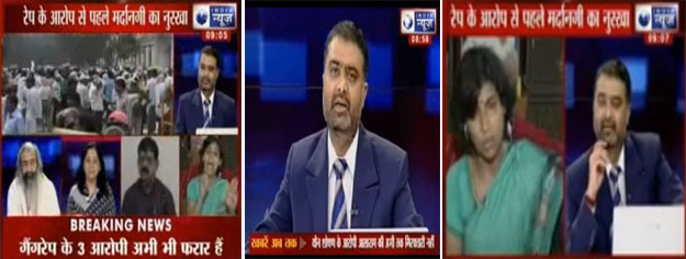 इंडिया न्यूज़ पर नोक - झोक