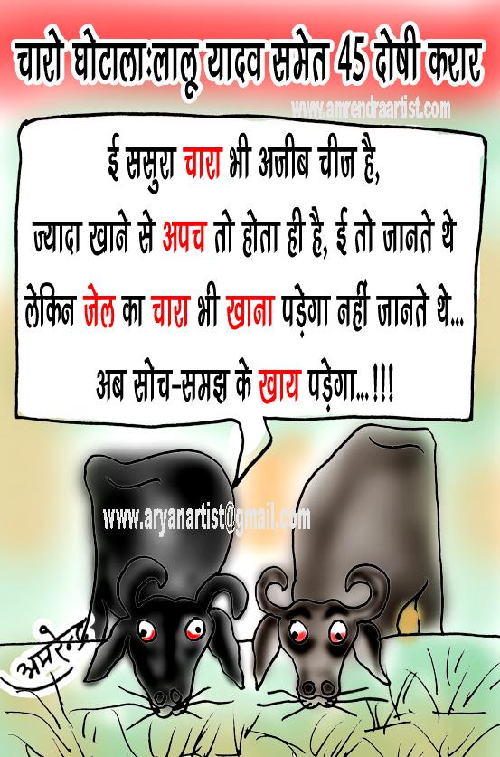 chara ghotala lalu yadav