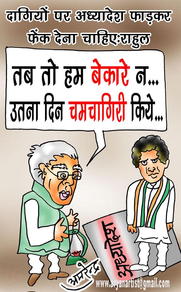 lalu rahul cartoon
