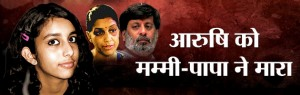 arushi abp news