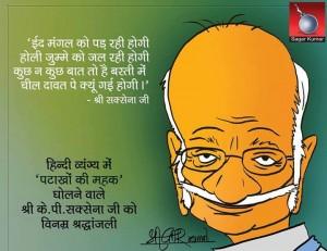 कार्टून : सागर कुमार