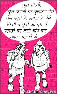 कार्टूनिस्ट - काजल कुमार