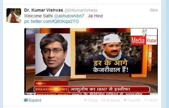 कुमार विश्वास का आशुतोष को लेकर ट्वीट