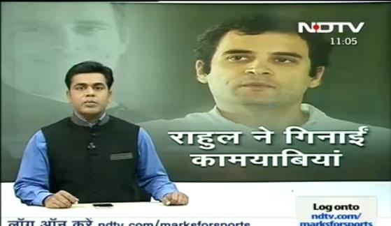 कोई पत्रकार राहुल गांधी के बारे ये कहेगा तो बीजेपी का एजंट घोषित हो जाएगा