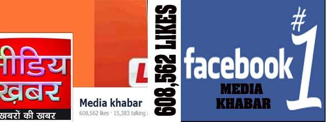 फेसबुक पर मीडिया खबर की बादशाहत