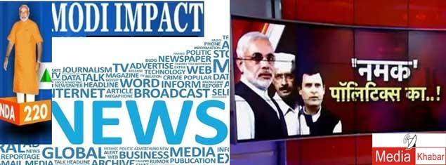 मोदी के लिए भाजपा का मीडिया मैनेजमेंट
