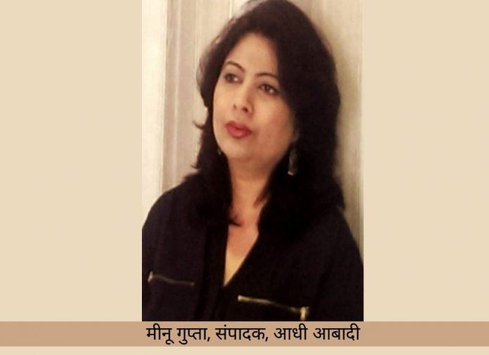 meenu gupta, editor, aadhi aabadi