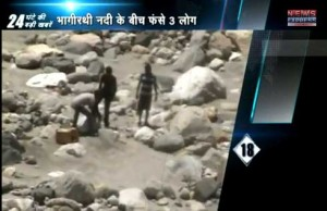 BHAGIRATHI-NADI-NEWS-EXPRES