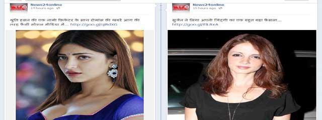 खबर अंग्रेजी में और इंट्रो हिंदी में ....