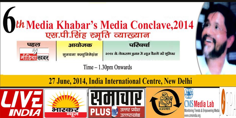 MEDIA-KHABAR-CON1