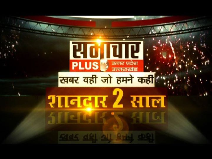 samachar plus news channel