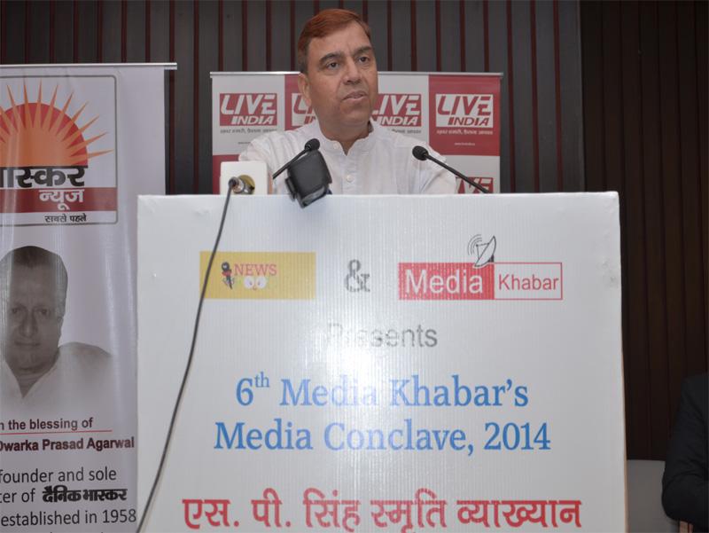 मीडिया खबर, मीडिया कॉनक्लेव 2014 : तस्वीर 4